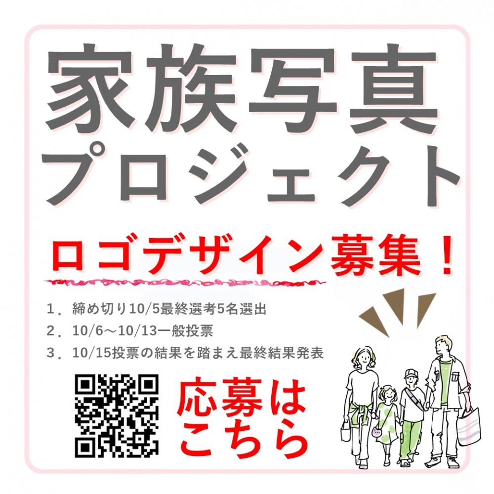 【10/5まで】家族写真プロジェクトのロゴ募集!