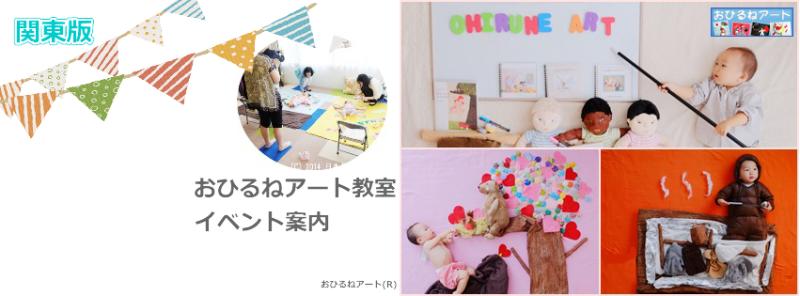関東・関西のおひるねアート教室案内FBページができました!