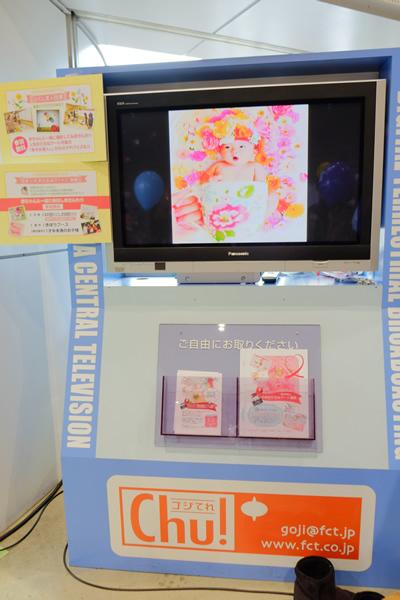 ふくしま再興祭り2014、ありがとうございました!