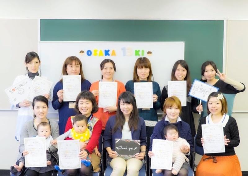 大阪13期育成プログラムが終了しました!
