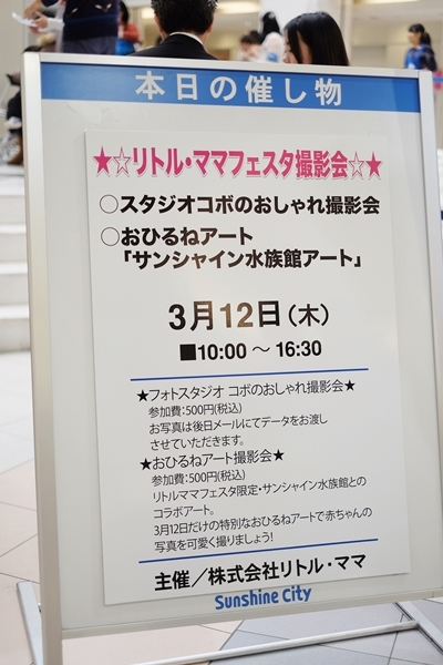 協会初155組達成!リトルママフェスタ