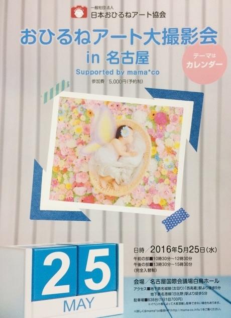5/25名古屋大撮影会たくさんのご来場ありがとうございました!