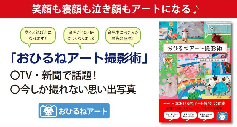 本日発売!日本おひるねアート協会公式本「おひるねアート撮影術」