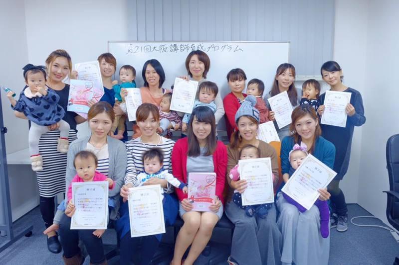 第21回大阪育成プログラム終了しました