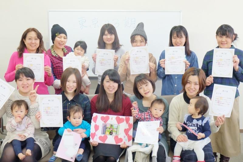 新年初!東京23期の講師たちが誕生しました