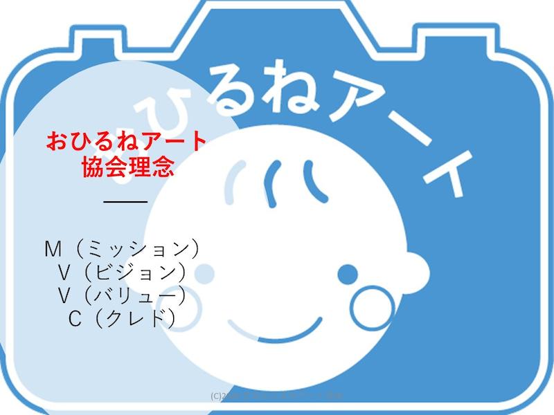 おひるねアート協会のミッション/ビジョン/バリュー/クレド