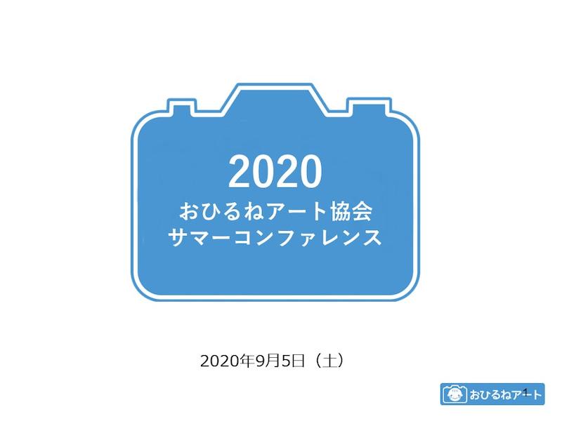 2020年サマーコンファレンス開催!