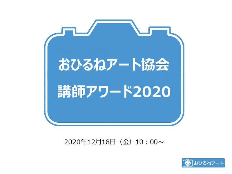 【2020講師アワード】奨励賞・サポーター講師部門の発表