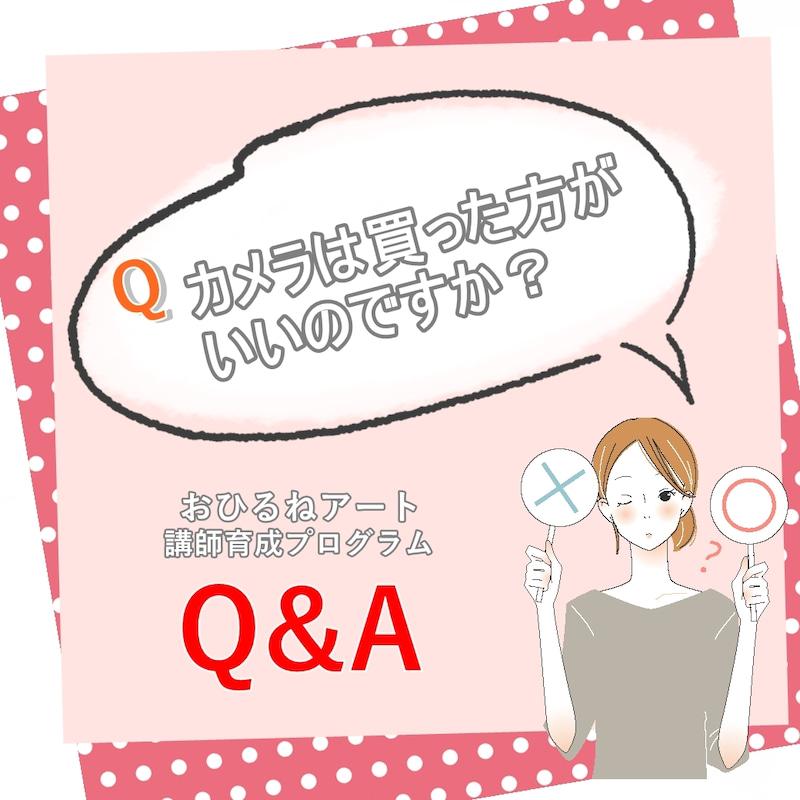 【講師育成Q&A】no.13カメラは買った方がいいのですか?